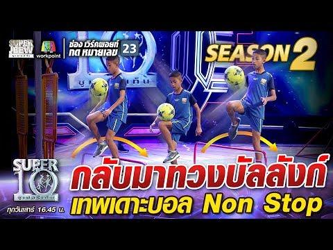 กลับมาทวงบัลลังก์ น้องยูโร เทพเดาะบอล Non Stop | SUPER 10 Season2