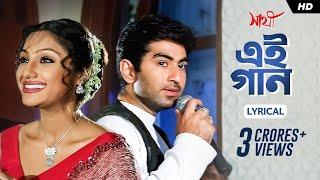 Ei Gaan (এই গান) | Lyrical | Sathi | Jeet | Priyanka | Manu | Haranath | Gautam | SVF Music