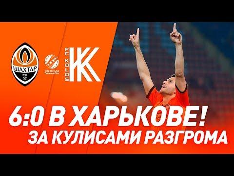 FC Shakhtar Donetsk: Разгром 6:0 в Харькове! Что осталось за кадром матча Шахтер – Колос?