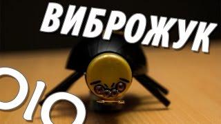 Робот вибро жук. Простая, но очень забавная самоделка(Виброжук - старая добрая интересная самодельная игрушка. Изготавливается очень просто и быстро, но при..., 2016-03-01T08:45:54.000Z)