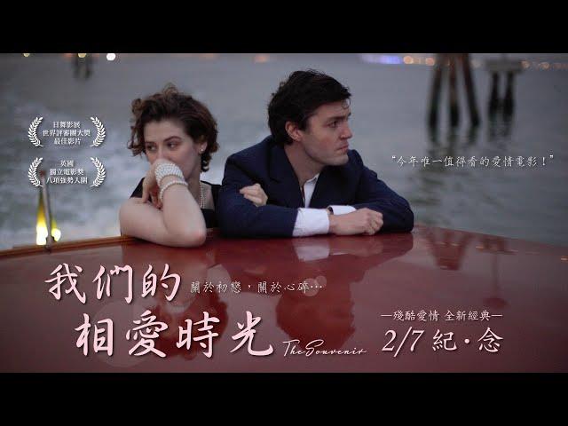 02 07《我們的相愛時光 The Souvenir》中文正式預告