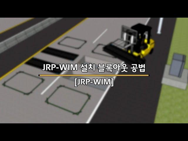 """주식회사 유디엔에스 """"JRP-WIM"""" 시스템  블록아웃 공법은 JRP-WIM 시공을 위한 강성이 확보된 포장체(콘크리트 포장)에서 주로 사용하는 공법입니다. 마이크로 그라인딩 작업과 같은 도로 포장면의 평탄성을 확보할 수 있는 작업을 선행합니다. 노면 컷터 작업으로 센서 플랫폼이 거치될 공간(L830×W3400×H300mm)을 블록아웃합니다. 센서 플랫폼을 거치 후 센서 플랫폼의 높낮이를 노면 평탄도에 맞도록 조절합니다. 블럭아웃 부분에 고강도 채움재를 타설하여 양생 후 면정리하여 마무리합니다.  www.udnsk.com udnsk@udnsk.com +82-31-525-3900"""