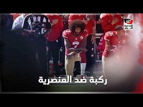 ركبتان مختلفان والعنصرية واحدة .. اعتداءات الشرطة على البشرة السمراء مسلسل مستمر في أمريكا  - 14:58-2020 / 6 / 2
