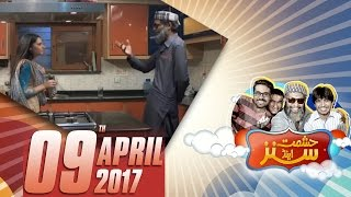 Rashan Pani Bandh | Hashmat & Sons | SAMAA TV | 09 April 2017