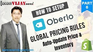How to Setup the Oberlo Global Pricing Rules and Auto updates