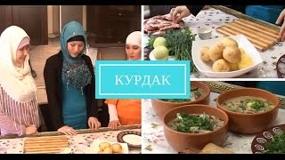 Казахская кухня. Рецепт Курдак из баранины. Вкусный рецепт