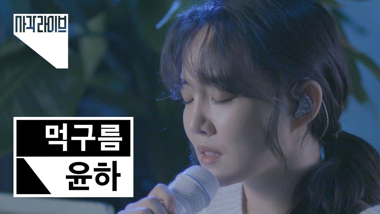 YOUNHA (윤하) - Dark Cloud (먹구름)   사각라이브 Square Live