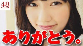 【AKB48】島崎遥香「後輩たちのお陰です。ありがとう。」【ぱるる】【2...
