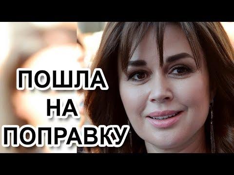 Улыбается и ходит в бассейн: Анастасия Заворотнюк пошла на поправку