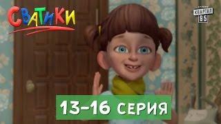 Мультсериал Сватики 13 16 серии Новые мультфильмы