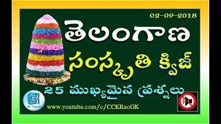 Download Telangana Culture Quiz || Part 1 || 25 Important Questions Mp3 and Videos