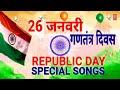 26 जनवरी गणतंत्र दिवस Republic Day Special Songs 2020 Bollywood Patriotic Songs,  Deshbhakti Geet thumbnail