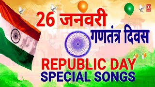 26 जनवरी गणतंत्र दिवस Republic Day Special Songs 2020 Bollywood Patriotic Songs, , Deshbhakti Geet