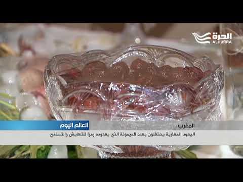 اليهود المغاربة يحتفلون بعيد الميمونة الذي يعدونه رمزا للتعايش والتسامح  - 19:21-2018 / 4 / 13