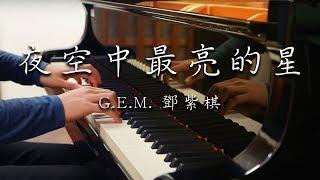 G.E.M. 鄧紫棋【夜空中最亮的星】逃跑計劃 - SLS Piano Cover