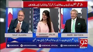 Muqabil - Discussion about Naya Pakistan Housing Program - 10 Oct 2018 - 92NewsHDUK