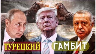 Турецкое противостояние против Трампа и Путина