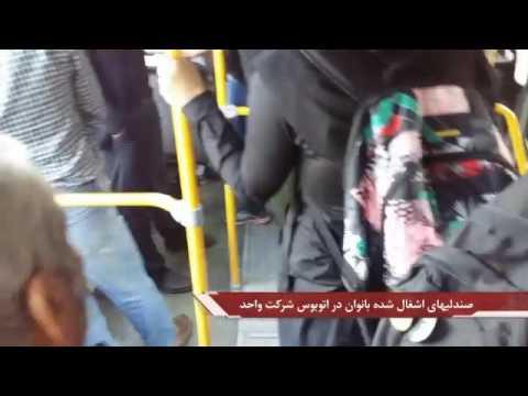 حضور آقایان در قسمت بانوان در اتوبوس