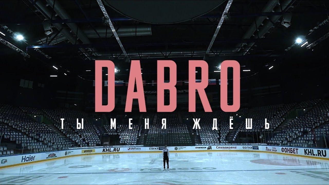 Dabro - Ты меня ждёшь (Official Clip 2018)