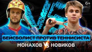 VERSUS SPORT #5. Бейсболист против теннисиста. Монахов VS Новиков
