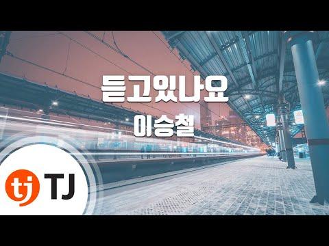 Are You Listening 듣고있나요_Lee Seung Chul 이승철_TJ노래방 (Karaoke/lyrics/romanization/KOREAN)