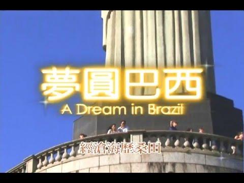 彼岸:梦圆巴西 BEYOND - A Dream in Brazil (华语字幕)