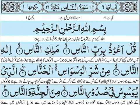 Surah Nas With urdu translation.flv - YouTube
