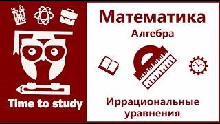 Математика: подготовка к ОГЭ и ЕГЭ. Иррациональные уравнения