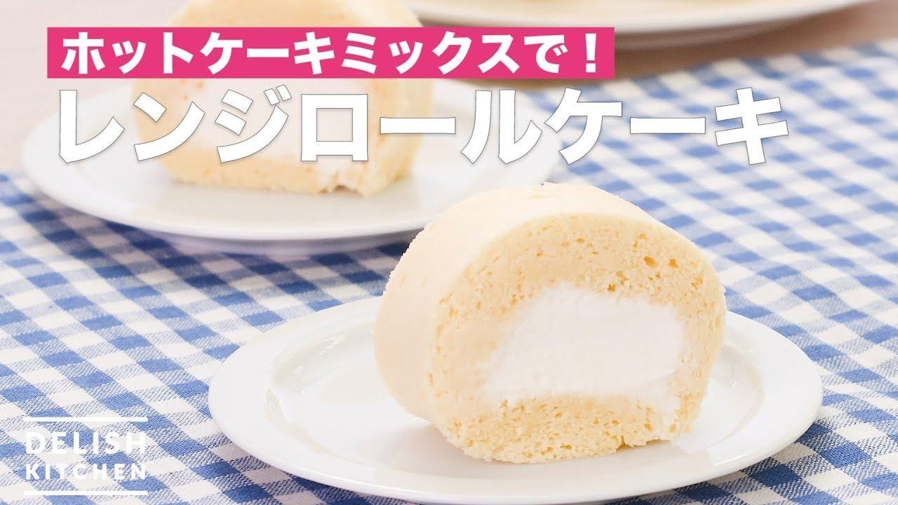 ロールケーキレシピ ホットケーキミックス