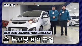올뉴모닝 바이퓨얼~ 240만원!! LPI+휘발유  유지…