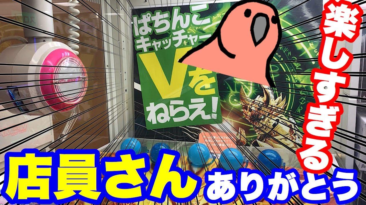 【神台】店員が頑張って作ったぱちんこキャッチャーが超楽しかった件【クレーンゲーム】【ufoキャッチャー】