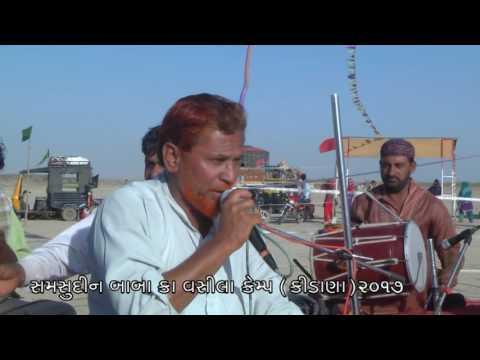 Vasila Kemp kidana | Hajipir ka ursh 2017 Ramju Changal Part 06