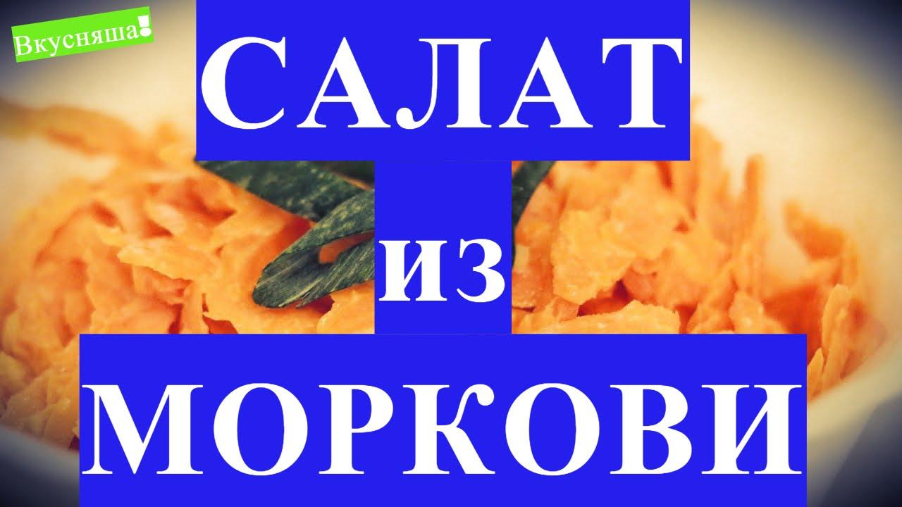 САЛАТ из МОРКОВИ. Салат на новый год с морковью, чесноком, сыра. Закуски на праздничный стол