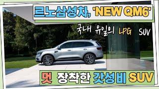 르노삼성차, 'NEW QM6' 멋 장착한 갓성비 SUV