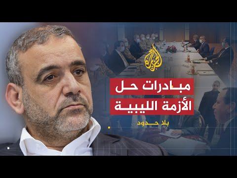 بلا حدود – مع رئيس المجلس الأعلى للدولة في ليبيا خالد المشري  - نشر قبل 7 ساعة