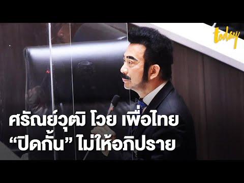 """""""เพื่อไทยทำกับศรัณย์วุฒิแบบนี้ อุดมการณ์มันไม่เหลือแล้วครับ""""   workpointTODAY"""