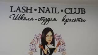 LASH NAIL CLUB - Отзыв об сотрудничестве