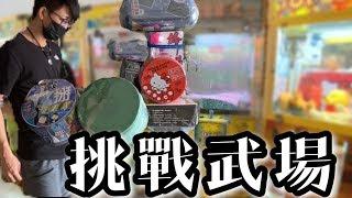 狂掃全場八公斤的貨!武場千元挑戰!【醺醺夾娃娃TV】[台湾UFOキャッチャー UFO catcher]