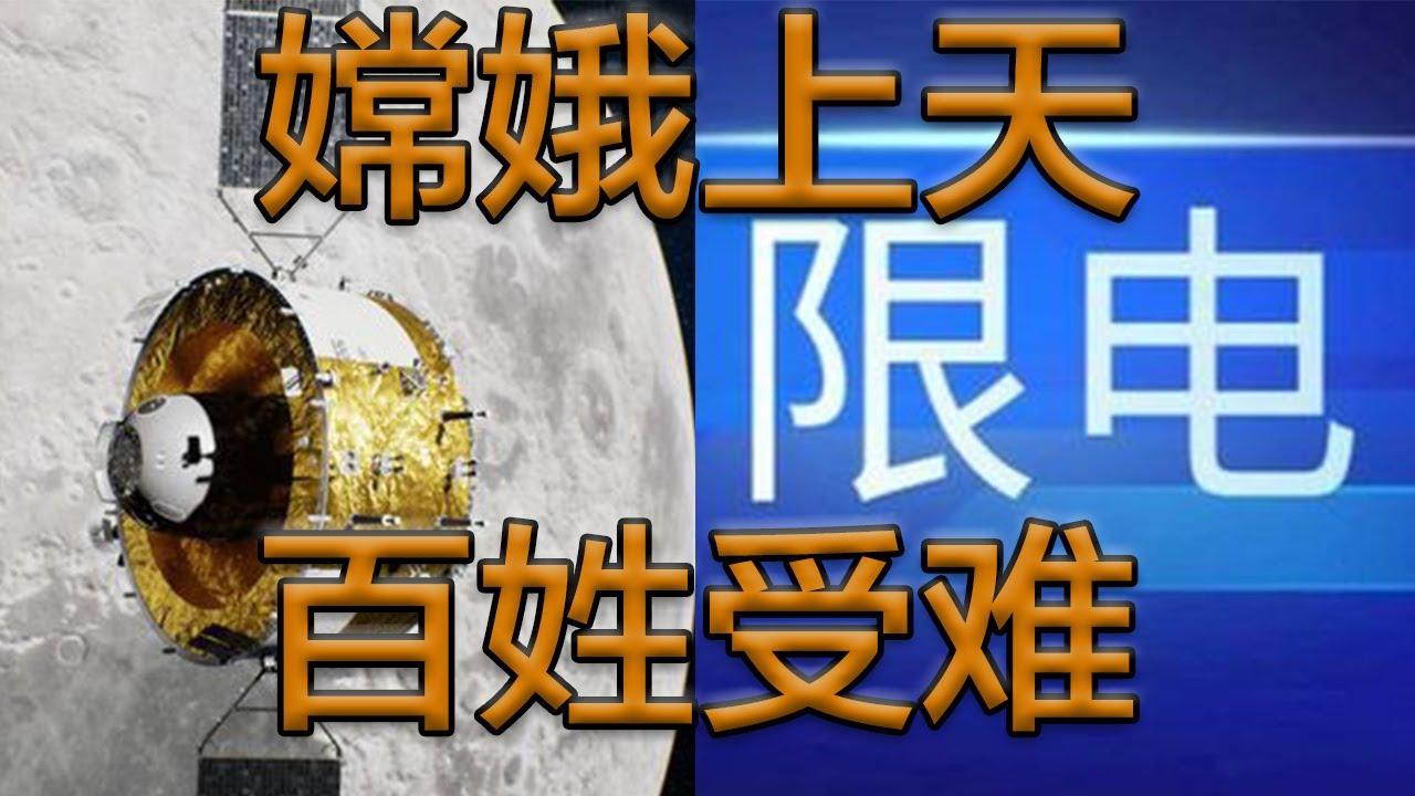一边嫦娥上天,一边拉闸限电,有能力登月采土,没能力保证供电