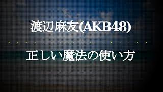 PV・MVはコチラから↓ 【予告編】『映画魔法つかいプリキュア!奇跡の変...