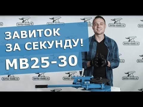 Инструмент ручной MB25-30 для гибки завитков | Новинка!