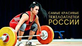 Самые красивые тяжелоатлетки  России.