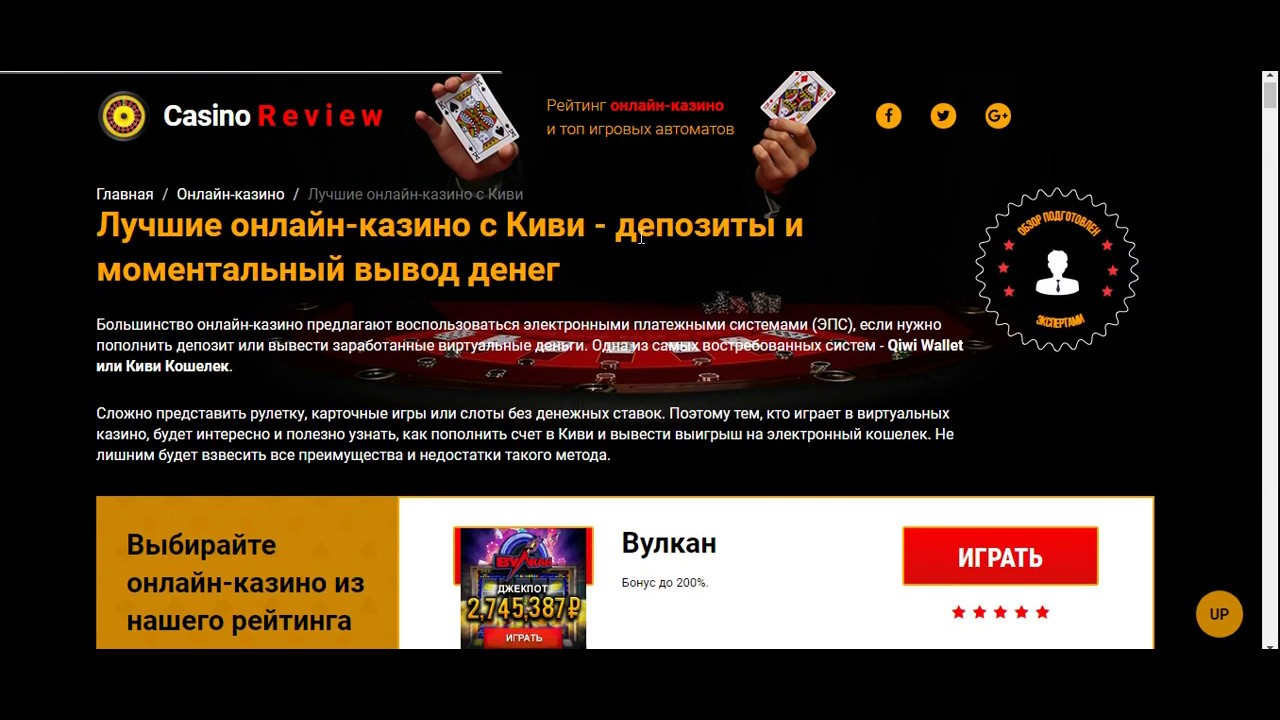 Казино с qiwi депозитом онлайн бесплатно видеочат русская рулетка