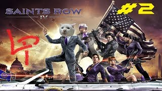 Saints Row IV Folge 2