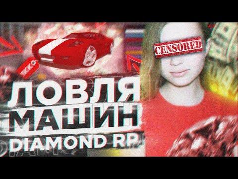 НОВАЯ ЛОВЛЯ МАШИН НА DIAMOND RP - GTA SAMP