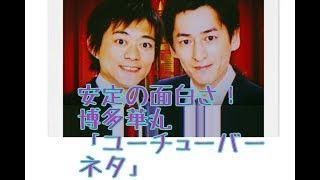 博多華丸・大吉 THE MANZAI 2014「YOUTUBERになりたい」