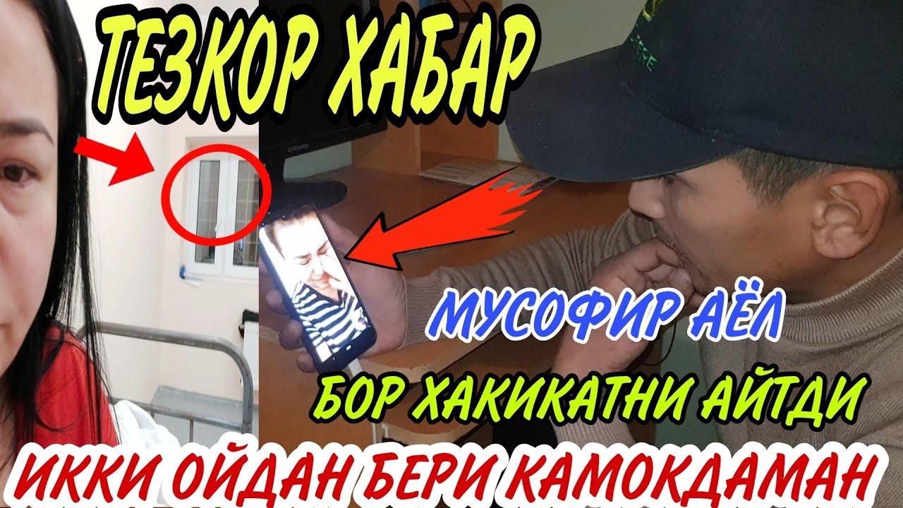 ТЕЗКОР ХАБАР МУСОФИР АЁЛ КАМАЛИБ КОЛГАН 2021 (Охунов тв) MyTub.uz TAS-IX