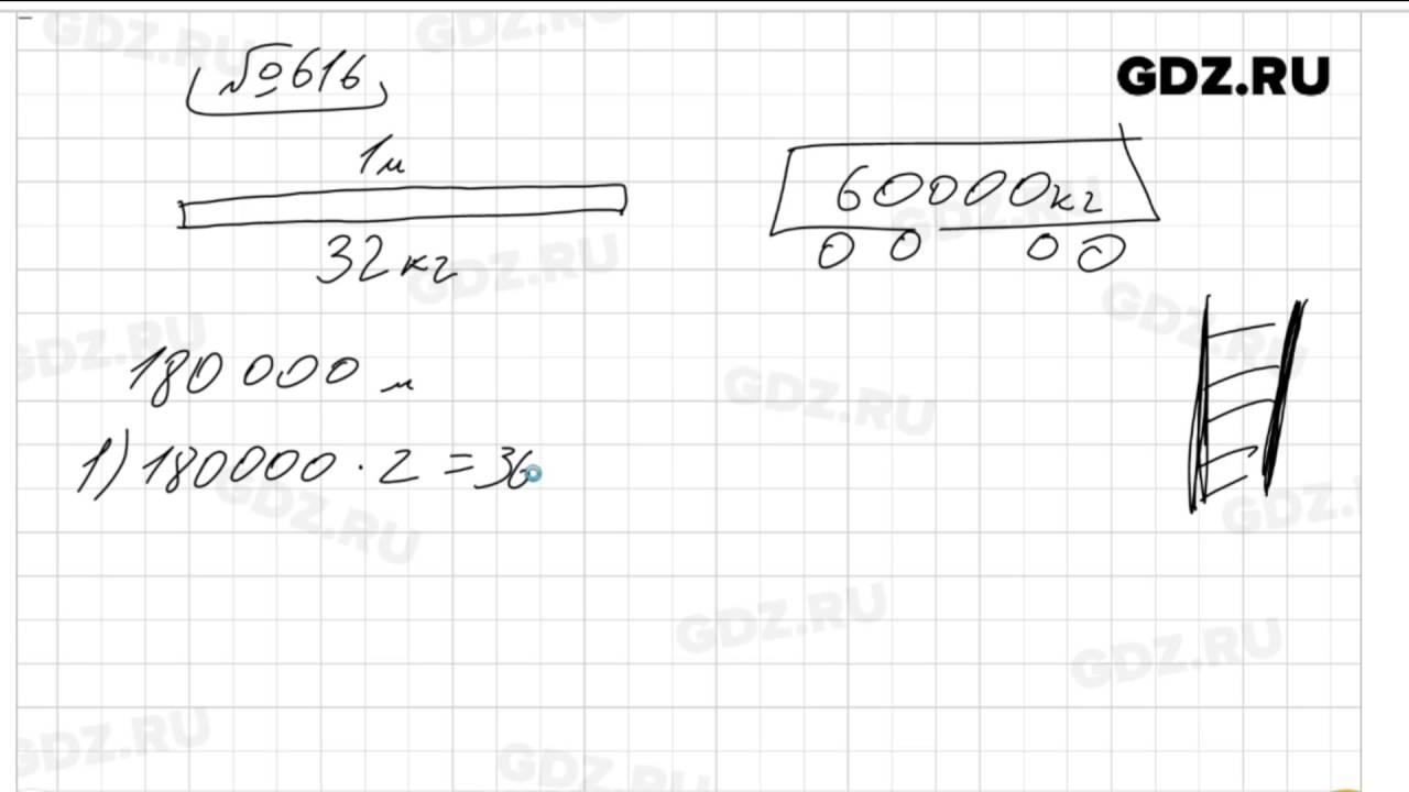 612 по математике 5 класс виленкин жохов чесноков шварцбурд