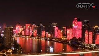 [精彩活动迎国庆] 广东广州 灯光秀点亮珠江 献礼祖国 | CCTV