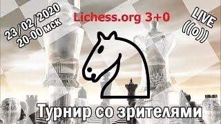 [RU] Турнир со зрителями 3+0 на Lichess.org
